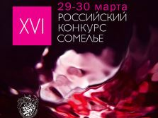 Russian Sommelier Competition